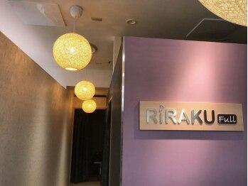 ほぐしや本舗 リラクフル 小田急百貨店 町田店(RiRAKU Full)(東京都町田市)