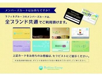トータルセラピー イオンモール岡山店/共通メンバーズカード