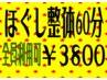 【誰でも月1利用可能】ほぐし整体60分税込総額¥4600→¥3800