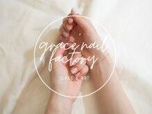 グレースネイルファクトリー(grace'nail factory)