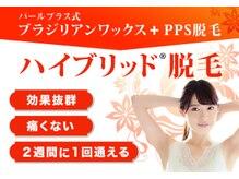 パールプラス 川口中青木店(Pearl plus)