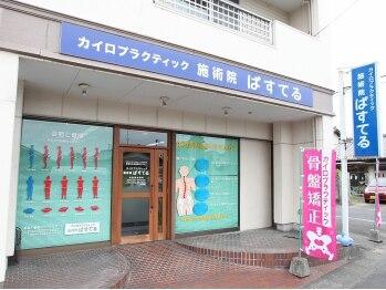 カイロプラクティック ぱすてる(愛知県江南市)