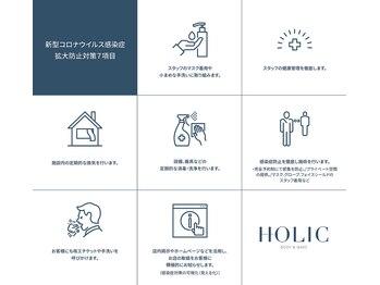 ホリック(HOLIC BODY&MAKE)(北海道札幌市中央区)