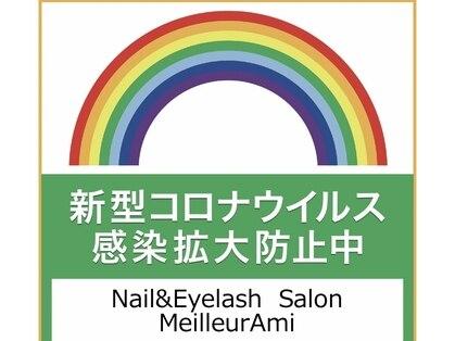 メイユールアミ 池袋本店(Nail&Beauty Salon Meilleur Ami)の写真
