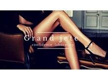 グランジュテ(Grand jete')の雰囲気(Grand jete' は女性の「美の本質」をマニアックに追及します!)