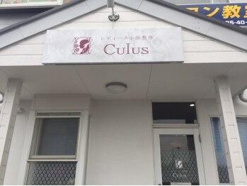 レディース小顔整体 キュラス(Culus)(栃木県下野市)
