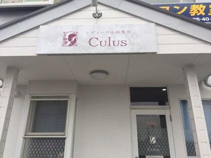 レディース小顔整体 キュラス(Culus)