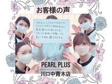 パールプラス 川口中青木店(Pearl plus)の雰囲気(お客様からの嬉しいお言葉♪いつもありがとうございます☆)