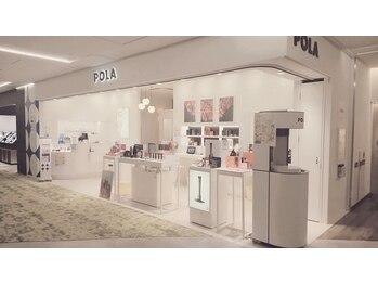 ポーラ ザ ビューティ なんばスカイオ店(POLA THE BEAUTY)(大阪府大阪市中央区)