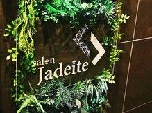 ジェダイト(Jadeite)