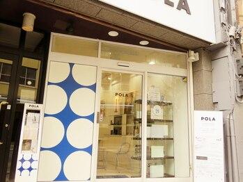 ポーラ ザ ビューティ 熊谷鎌倉町店(POLA THE BEAUTY)(埼玉県熊谷市)