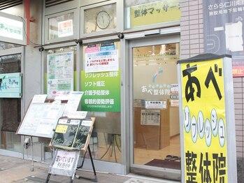 あべリフレッシュ整体院/阪急仁川駅より99歩!当院です