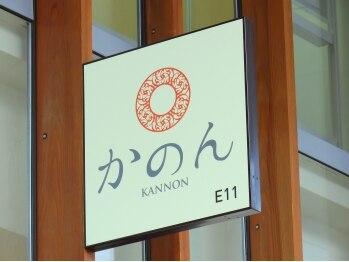 脱毛サロン カノン(福島県郡山市)