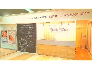 お顔そり専門店 リビフェイス 新さっぽろ店(北海道札幌市厚別区)