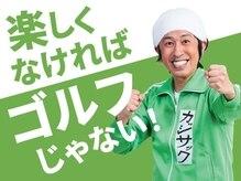 チキンゴルフ 札幌店(Chicken Golf)