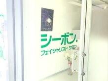 シーボン. 金沢御経塚店