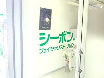 シーボン. 金沢御経塚店(石川県野々市市)