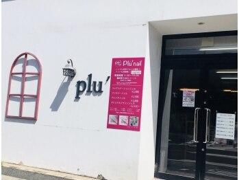 プリュネイル 中間店(Plu'nail)