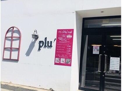 プリュネイル 中間店(Plu'nail)の写真
