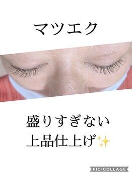 エヌラッシュ(n.lash)/マツエク