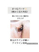エヌラッシュ(n.lash)/上まつげパーマ