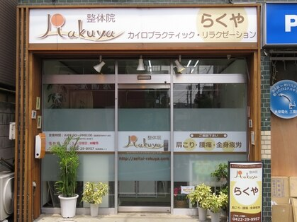 整体院 Rakuya 三鷹/吉祥寺(吉祥寺・三鷹・荻窪/リラク)の写真