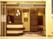 タイセイカン バロー市橋店(TAiSEiKAN)