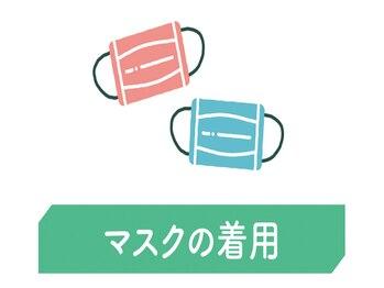 リラク 大宮西口店(Re.Ra.Ku)/店内でマスク着用のお願い