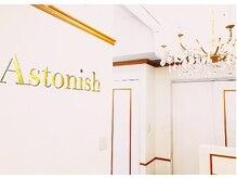 アストニッシュ(Astonish)