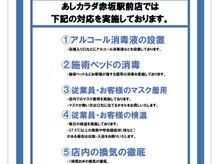 あしカラダ 赤坂駅前店の詳細を見る