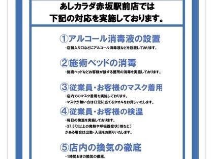 あしカラダ赤坂駅前店