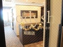 ボディッシュ 姫路店(Bodysh)