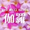 ジェルネイルサロン 伽羅(gel nail salon)のお店ロゴ