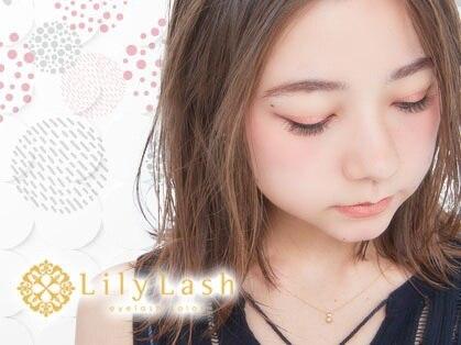 リリーラッシュ 国分寺南口店(LilyLash)の写真