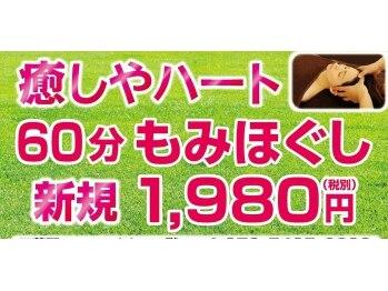 癒しや ハート 小倉店(Heart)(福岡県北九州市小倉北区)