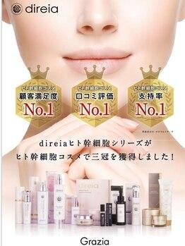 シュウエナジー(Shu)/direia正規取扱店