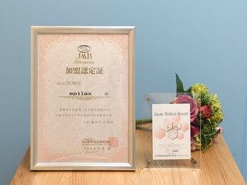 エピラックス(epilax)/日本医療・美容研究協会認定店