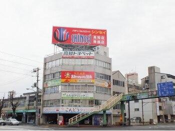 美容カイロプラクティック スアイ(Suay)(高知県高知市)