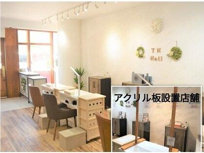 ティーエヌ 澄川店の写真