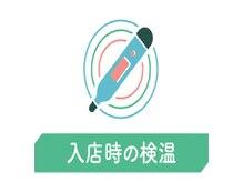 リラク 大宮西口店(Re.Ra.Ku)/入店時検温のお願い《大宮》