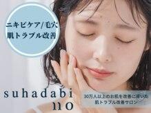 スハダビイチイチゼロ(suhadabi110)