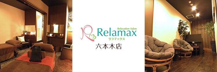 リラマックス 六本木店(Relamax)のサロンヘッダー