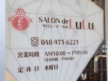サロンドルル(SALON de LuLu)の雰囲気(吉川・越谷・三郷・野田・松伏・草加 からもアクセス便利です!)