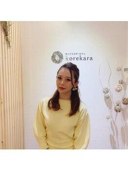 コレカラ フェイシャルエステカフェ/Lovegggモデル丸山慧子さん♪