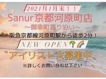 サヌール 心斎橋店(Sanur)の詳細を見る