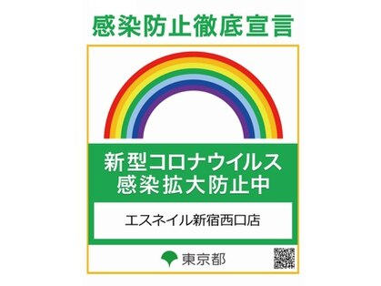 エスネイル 新宿西口店(es NAIL)の写真