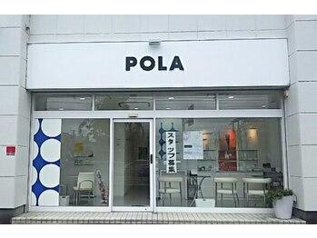 ポーラ ザ ビューティ 犬山東店(POLA THE BEAUTY)(愛知県犬山市)