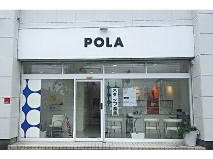 ポーラ ザ ビューティ 犬山東店(POLA THE BEAUTY)