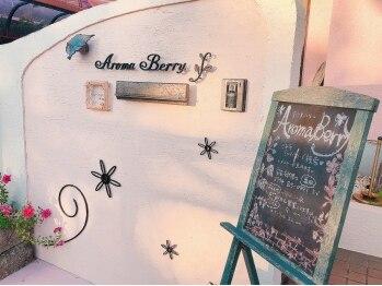アロマベリー(AromaBerry)(兵庫県三木市)