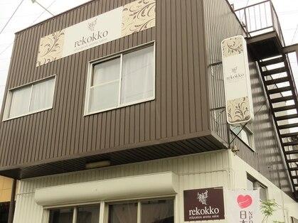 リコッコ(rekokko)